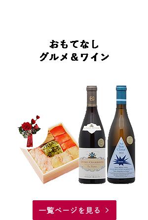 おもてなしグルメ&ワイン 一覧ページを見る