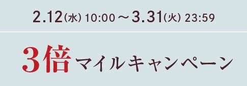 2.12(水)10:00~3.31(火)23:59 3倍マイルキャンペーン