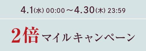 4.1(水)00:00~4.30(木)23:59 2倍マイルキャンペーン