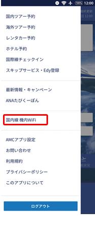 国内線機内Wi-Fiをタップして接続。