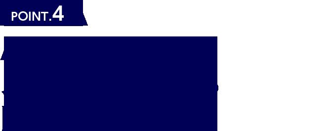 POINT.4 ANAカード会員ステータスによる限定サービス!