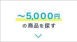 ~5,000円の商品を探す