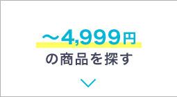 ~4,999円の商品を探す