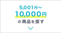 5,001円~10,000円の商品を探す