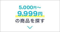 5,000円~9,999円の商品を探す