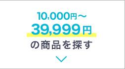 10,000円~39,999円の商品を探す