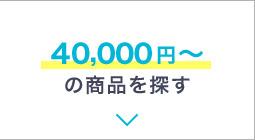 40,000円~の商品を探す