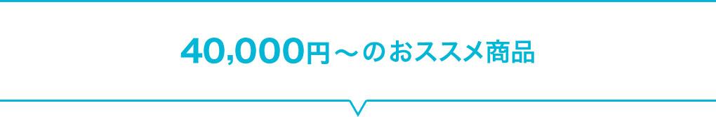 40,000円~のおススメ商品