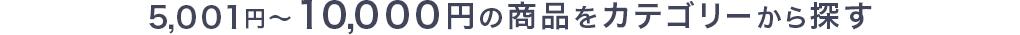 5,001円~10,000円の商品をカテゴリーから探す
