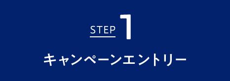STEP1 キャンペーンエントリー