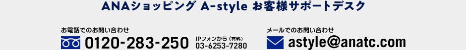 ANAショッピング A-style お客様サポートデスク