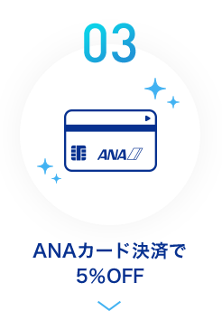03 ANAカード決済で5%OFF
