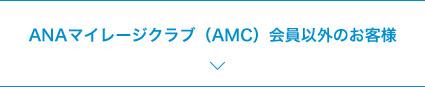 ANAマイレージクラブ(AMC)会員以外のお客様