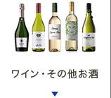 ワイン・その他お酒