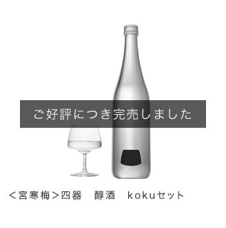 <宮寒梅>四器 醇酒 kokuセット