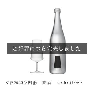 <宮寒梅>四器 爽酒 keikaiセット