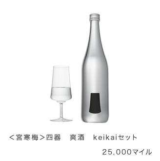 <宮寒梅>四器 爽酒 keikaiセット 25,000マイル