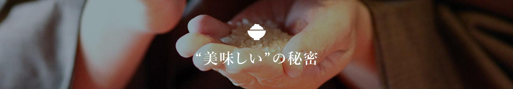 """""""美味しい""""の秘密"""