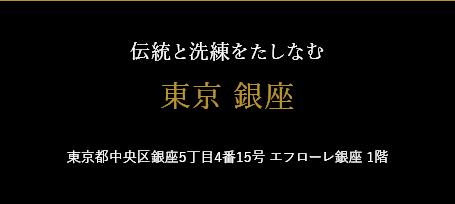 伝統と洗練をたしなむ 東京 銀座 東京都中央区銀座5丁目4番15号 エフローレ銀座 1階