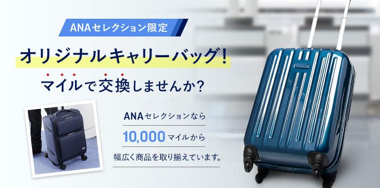 ANAセレクション限定 オリジナルキャリーバッグ! マイルで交換しませんか? ANAセレクションなら10,000マイルから幅広く商品を取り揃えています。