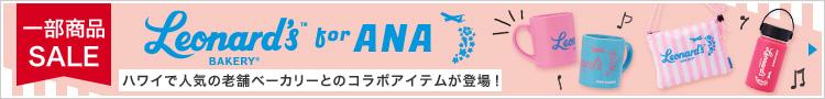 Leonard's for ANAの特設ページはこちら!