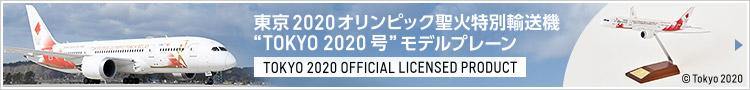 東京2020オリンピック聖火特別輸送機モデルプレーン特集