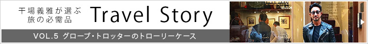 Travel Story Vol.5「グローブ・トロッター」
