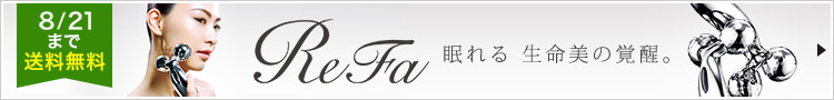 ANAショッピング オリジナルセット販売中!ReFa(リファ)の商品一覧はこちら!