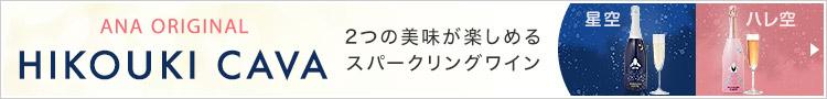 お酒&グルメ オリジナルセレクション