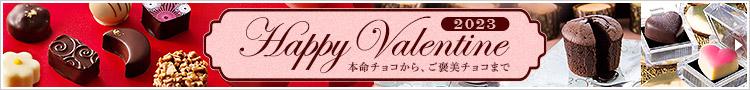 HAPPY Valentine 2021
