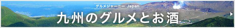 Tastes of JAPAN by ANA 九州のグルメとお酒はこちら!