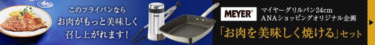 <マイヤー>マイヤーグリルパン24cm ANAショッピングオリジナル企画 「お肉を美味しく焼ける」セット