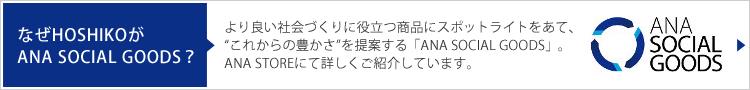 なぜHOSHIKOがANA SOCIAL GOODSに?ANA STOREで詳しくご紹介しています。