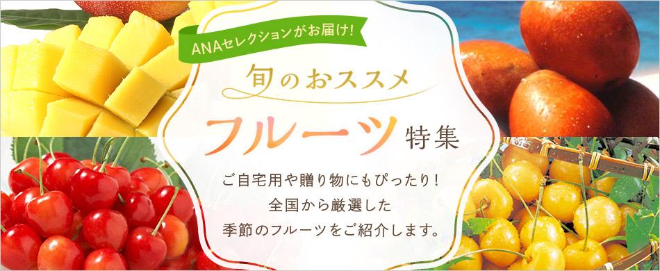 ANAセレクション 旬のおススメフルーツ特集